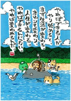 "Yaponsky Kobayashi artist ""Life with cats"" – Quotes World"