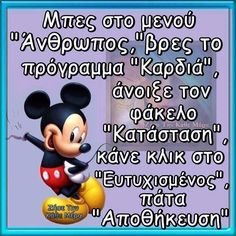 Sweet Words, True Words, Deep Thoughts, Mickey Mouse, Diy And Crafts, Jokes, Sayings, Disney Characters, Night