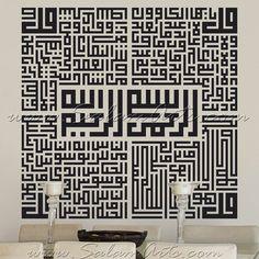 Amazing Islamic Calligraphy Wall Art of Four Quls, Made in Dubai (UAE) and USA. We ship worldwide. US$10 FedEx shipping to UK, Canada, Singapore, Malaysia etc