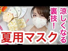 Facial Masks, Diy And Crafts, Skin Care, Sewing, Face, How To Make, Pattern, Handmade, Youtube