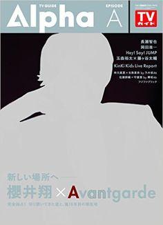TVガイドAlpha EPISODE A | |本 | 通販 | Amazon