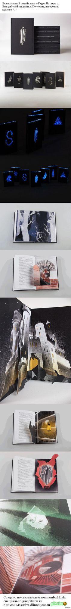 Дизайн серии Гарри Поттер