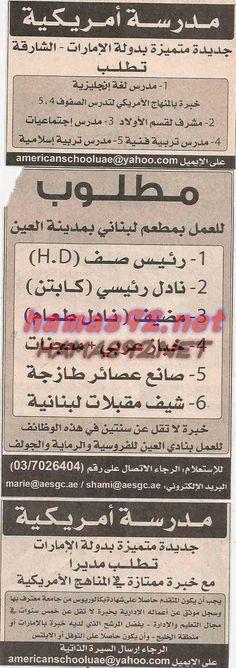 وظائف خالية مصرية وعربية: وظائف خالية من جريدة الخليج الامارات الثلاثاء 25-1...