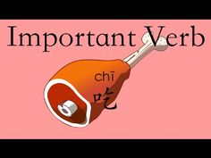 Learn Chinese Vocabulary HSK 1: 吃chī--eat - YouTube
