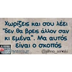 Find images and videos about quote, greek and greek funny quotes on We Heart It - the app to get lost in what you love. Funny Greek Quotes, Greek Memes, Funny Picture Quotes, Funny Photos, Funny Vid, Funny Clips, Funny Facts, Funny Jokes, Jokes Quotes