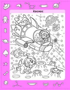 Coloring For Kids, Adult Coloring Pages, Coloring Books, Library Activities, Activities For Kids, Hidden Pictures Printables, Find The Hidden Objects, Visual Perceptual Activities, Hidden Picture Puzzles