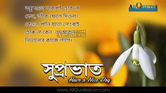 Most popular good morning quotes inspirational in bengali 68 ideas Good Night Funny, Funny Good Morning Images, Good Morning Images Download, Good Morning Messages, Morning Pictures, Good Morning Wishes, Motivational Good Morning Quotes, Sunrise Quotes, Famous Book Quotes