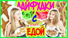 ПРОВЕРЯЕМ ЛАЙФХАКИ с ЕДОЙ (ft. Юлия Дебольская)