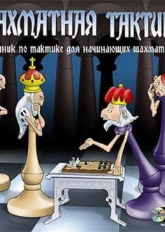 Шахматная тактика. Задачник по тактике для начинающих шахматистов