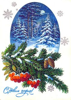 Vintage Russian Postcard - Happy New Year Forest in the winter Printed in USSR Russia, 1986 Size: * cm Christmas Drawing, Noel Christmas, Retro Christmas, Vintage Christmas Images, Vintage Holiday, Christmas Pictures, Illustration Noel, Christmas Illustration, Illustrations