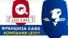 LeoCafe ФРАНШИЗА Как Открыть Свое Кафе Бизнес в LEO