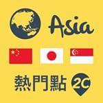 Asia next! So looking forward to our next marketing trip through China, Japan & Singapore. Visas approved - flight bookings next