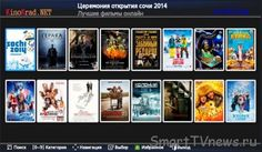 Виджет Kinokrad v 1.9 для Samsung Smart TV