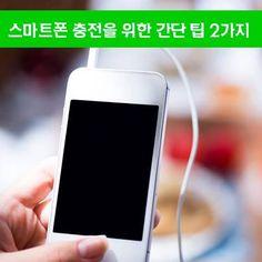 우리 일상에서 이제는 필수품이 되어버린 스마트폰! 스마트폰을 보면 어플 등을 이용하여 전력소모를 줄인다고해도 스마트폰은 반드시 '충전' 을 해야 하죠! 무엇보다 많은 분들이 잠자기 전에 스마트폰을 충전기에 꽂아놓고 주무시는 분들이 많을텐데요, 이렇게 되면 스마트폰은 당연히 과충전되기 마련이고 이럴 경우 완충된 배터리 는 계속 충전상태를 유지하며 전력을 꾸준히 낭비하게 되며 배터리의 용량 감소 및 수명 단축의 원인이 되기도 한답니다. 그래서 오늘은 에너지인 여러분들에게 스마트폰 충전을 위한 간단 팁 2가지를 알려드릴까 해요! 1. 정품 인증 충전기와 케이블을 이용해야 한다는 것은 기본! 2. 스마트폰의 배터리는 대부분 리튬이온 소재인데, 완전 충전과 완전 방전을 반복하면 성능이 낮아지는 특성을 가지고 있습니다. 100% 충전하는 것보다 80~90% 수준으로 충전하여 쓰는 것이 배터리 수명에 좋다고 해요! 오늘부터 스마트폰 충전은 꼭 이렇게 실천하세요!