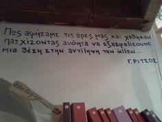 #greek #quotes Music Love, Art Music, Simple Sayings, Greek Quotes, Live Love, Poetry Quotes, Self Improvement, Favorite Quotes, Book Art