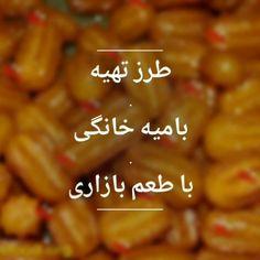 """آکابانو on Instagram: """"طرز تهیه #بامیه برای ماه رمضان .  این دستور با دستور کلیپ کمی متفاوته هر کدوم که دوست داشتید انتخاب کنید . هیجان خریدن شیرینیها و…"""""""