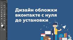 СОЗДАЕМ ОБЛОЖКУ ДЛЯ ВКОНТАКТЕ В ФОТОШОПЕ 2017
