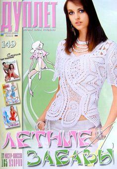 Skirt Dress in Crochet pattern magazine Duplet 127 Top Self Study tutorial