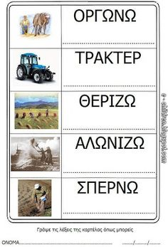 σπορα Greek Language, Second Language, Preschool Education, Preschool Activities, Autumn Crafts, Autumn Activities, Christmas Crafts For Kids, In Kindergarten, Pre School