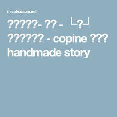 한복만들기- 치마 - └간┘ 커리자료모음 - copine 꼬빈느 handmade story