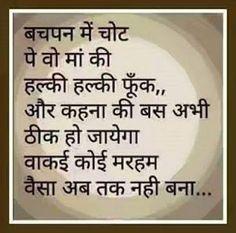 Shayari Hi Shayari: Mom quotes images in hindi Mothers Love Quotes, Mom And Dad Quotes, Mothers Day Poems, Father Quotes, Family Quotes, True Feelings Quotes, Good Thoughts Quotes, Poetry Feelings, Deep Thoughts