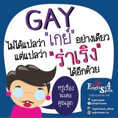 """สวัสดีค่าาาาาาาา คำว่า GAY นี่ หลายๆคนก็คงจะทราบแล้วว่า มันแปลว่า """"เกย์"""" คุณแม่ พี่สาวคุณเจ๊ ของเราๆท่านๆทุกคน แต่รู้ไหมคะว่าจริงๆ แล้ว คำว่า GAY นั้น แปลได้อีกหลายความหมายนะคะ GAY สามารถแปลได้อีกหลายความหมายคือ ร่าเริง, เบิกบานใจ, สนุกสนาน, หรูหรา, ฉูดฉาด มีสีสดใส, ชอบสนุก  ดังนั้นเวลาที่เราบอกว่า He is gay. บางทีอาจแปลว่า เขาเป็นคนสนุกสนาน ร่าเริงก็ได้นะคะ 55555  #เรียนภาษาอังกฤษออนไลน์ #เรียนภาษาอังกฤษ #ฝึกพูดภาษาอังกฤษ http://www.english4speak.com/article-detail?id=7"""
