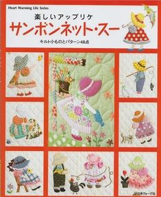 Out of Print / SUNBONNET SUE Fun Patchwork  Japanese by pomadour24