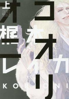 コオリオニ(上): ポー・バックス BABY COMICS (POE BACKS Babyコミックス) | 梶本レイカ | 本 | Amazon.co.jp