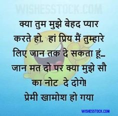 Jokes In Hindi Images, Sms Jokes, Boys Vs Girls, Wife Jokes, Best Food Ever, Writers Write, Over The Rainbow, Wasting Time, Image Collection