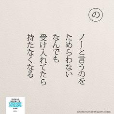 ノーと言うのを<br />ためらわない<br />なんでも<br />受け入れてたら<br />持たなくなる Wise Quotes, Great Quotes, Words Quotes, Inspirational Quotes, Japanese Quotes, Japanese Words, Bob Marley, Book Works, Cartoon Quotes