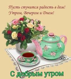 Wise Quotes, Good Morning, Tea Pots, Tableware, Demons, Angels, Meme, Happiness, Cards
