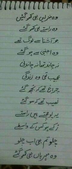 Kho gye wo meharban Thanks for everyone's who like my pins this pin save a lot of time Love Poetry Images, Nice Poetry, Love Romantic Poetry, Best Urdu Poetry Images, My Poetry, Deep Poetry, Urdu Funny Poetry, Poetry Quotes In Urdu, Love Poetry Urdu