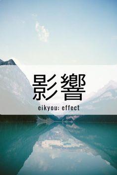 One Kanji a Day影響、eikyou; an effect, impact