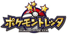 Pokémon Tretta (ポケモントレッタ)