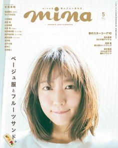 吉岡里帆 Magazine Japan, E Magazine, Covergirl, Lifestyle, Tumblr, Instagram, Cover Girl, Tumbler