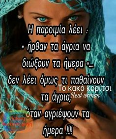 Big Words, Greek Quotes, Real Women, Personality, Clever, Lol, Thoughts, Learning, Irene