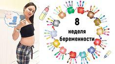8 неделя беременности • Можно ли беременным креветки?