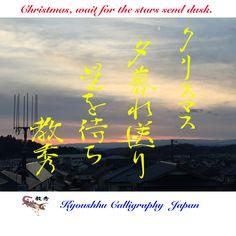 おはようございます。今日はクリスマス。犬の散歩の途中、夕暮れにみとれていたら、この句が浮かんできました。あなたにとって、幸せな1日となりますように。 https://www.youtube.com/user/Kyoushhu 書道 教秀 Japan