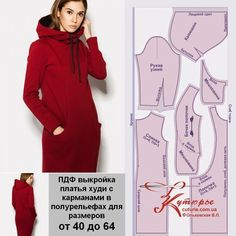 Instructions for sewing a dress on a pattern in Russian only. The purchase includes a PDF file with the PATTERNS of the Women's Long Hoodie Dress in ALL SIZES Hoodie Pattern, Jacket Pattern, Dress Sewing Patterns, Clothing Patterns, Fashion Sewing, Diy Fashion, Long Hoodie Dress, Work Dresses For Women, Sewing Projects For Beginners