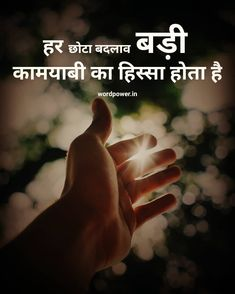 Small Changes in Life Motivational Picture Quotes, Inspirational Quotes In Hindi, Positive Quotes, Best Quotes, Life Quotes In Hindi, Islamic Quotes, Chanakya Quotes, Study Motivation Quotes, Gym Motivation