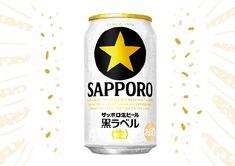 Japanese Snack Pack - Sapporo Beer Japanese Snacks, Japanese Food, Sapporo Beer, Snack Pack, Beer Bottle, Drinking, Nice, Beverage, Drink