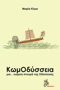 Αρχική Σελίδα :: Βιβλία :: ΚωμΟδύσσεια In Kindergarten, Books To Read, Fairy Tales, Teacher, Education, Reading, Memes, School, Movie Posters