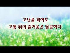 [동방번개] 전능하신 하나님 교회 복음 단편영화 《고난을 겪어도 고통 뒤의 즐거움은 달콤하다》