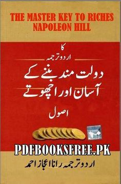 The Master key to become Rich By Napoleon Hill in Urdu Free Pdf Books, Free Ebooks, Master Key, Think And Grow Rich, Islamic Messages, Napoleon Hill, Paperback Books, Reading Online, Ram Wallpaper