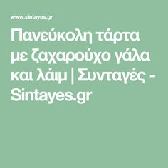 Πανεύκολη τάρτα με ζαχαρούχο γάλα και λάιμ | Συνταγές - Sintayes.gr
