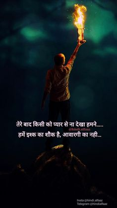beauty Quotes in hindi - Motivational Quotes in Hindi - Quotes interests Emotional Friendship Quotes, Friendship Quotes In Hindi, Hindi Quotes On Life, Motivational Quotes In Hindi, Hindi Qoutes, Sayari Hindi, Marathi Poems, Hindi Quotes Images, Hindi Words