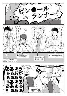 埋め込み Haikyuu Manga, Haikyuu Fanart, Chibi Sketch, Kenma Kozume, Mystic Messenger, Anime Chibi, Fan Art, Comic, Twitter