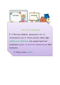 ΘΕΤΙΚΟΣ ΒΑΘΜΟΣ Ο θετικός βαθμός φανερώνει ότι το υποκείμενο για το οποίο γίνεται λόγος έχει απλώς μια ιδιότητα, ένα χαρακτ... Greek Language, Teaching, Education, Onderwijs, Teaching Manners, Learning, Learning