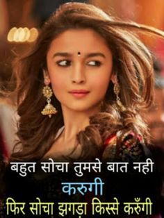 Attitude quotes for girls in Hindi (Status Hindi me) - fully Entertainment movies Quotes In Hindi Attitude, Attitude Status Girls, Attitude Thoughts, Girls Status, Attitude Quotes For Girls, Love Quotes In Hindi, Love Status, Funny Friendship Quotes, Funny Baby Quotes