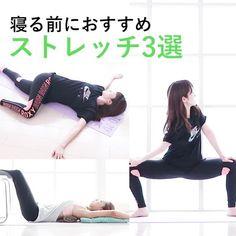 ストレッチ3選 Fitness Tips, Health Fitness, Face Exercises, Uterine Fibroids, Muscle Training, Yoga Poses, Health Care, Workout, Diet